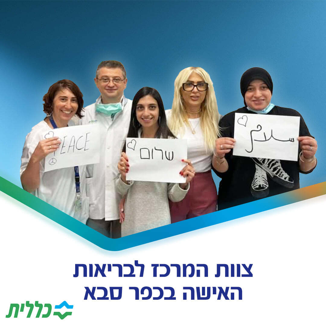 Many major Israeli companies and organizations, including the Clalist HMO (pictured) are running campaign promoting coexistence between Arabs and Jews. Photo: Courtesy